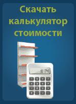калькулятор расчета стоимости торгового оборудования