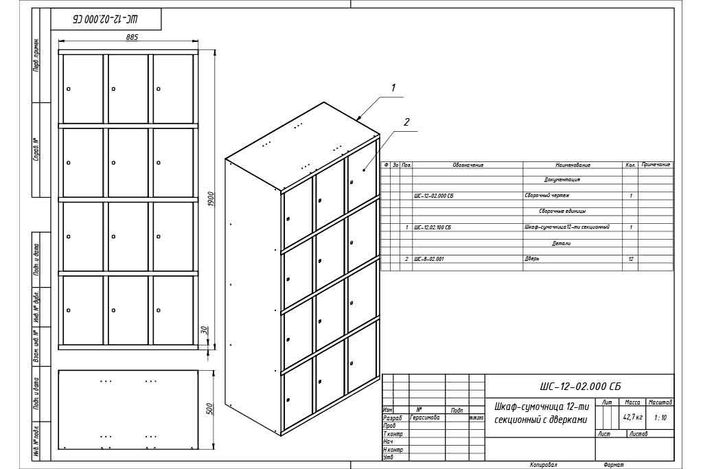 Металлический шкаф для сумок 12 ячеек